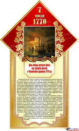 Стенд 7 июля 1770г.  День победы русского флота над турецким флотом в Чесменском сражении    размер 400*650мм