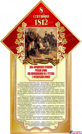 Стенд 8 сентября 1812 День Бородинского сражения размер 400*650мм