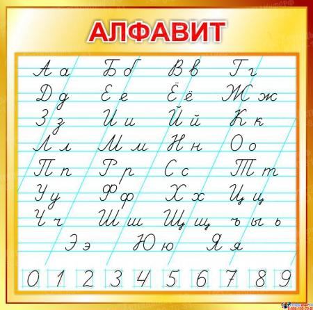Стенд Алфавит по Сторожевой в золотисто-коричневых тонах 550*550мм