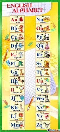 Стенд Английский Алфавит с картинками в жёлто-зелёных тонах 300*660 мм