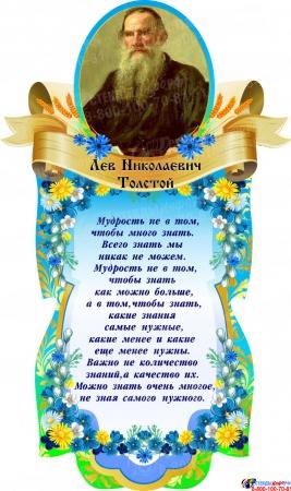 Стенд-композиция в кабинет русской литературы Слово о Языке Русском  2860 х1360 мм Изображение #2