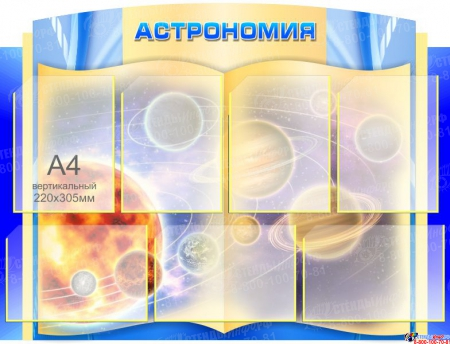 Стенд Астрономия  в золотисто-синих тонах 1000*750 мм