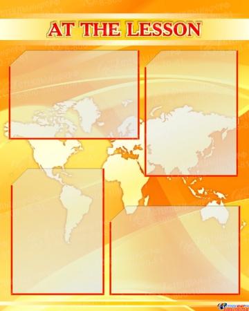 Стенд AT THE LESSON для кабинета английского языка 600*750мм