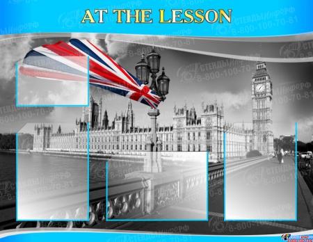 Стенд AT THE LESSON для кабинета английского языка  970*750 мм