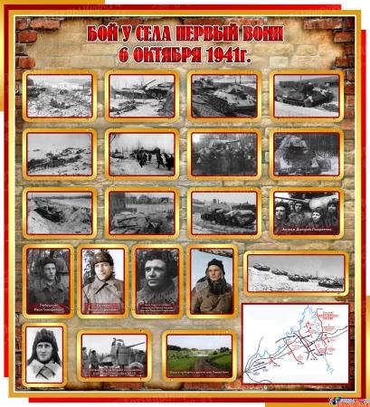 Стенд Бой у села Первый Воин ВОВ 1000*1100мм