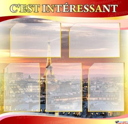 Стенд C'EST INTÉRESSANT для кабинета французского языка 770*790мм