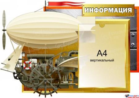 Композиция стендов в кабинет физики Удивительная Физика вокруг нас в стиле стимпанк 2700*900 мм Изображение #2
