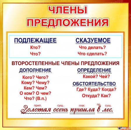 Стенд Члены предложения в золотисто-коричневых тонах 550*550мм