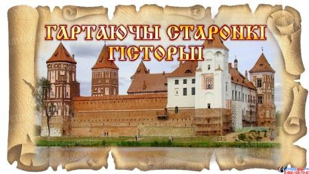 Стенд Листая страницы истории для кабинета истории с Мирским замком 920*500мм Изображение #1