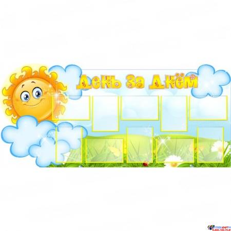 Стенд День за днем группа Солнышко 1000*450 мм