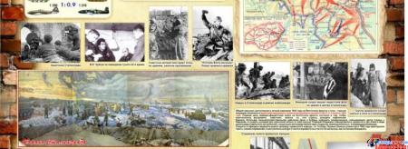 Стенд Сталинградская битва на тему  ВОВ размер 790*1100мм Изображение #1