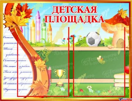 Стенд Детская площадка на 2 кармана А4 в стиле Осень 570*440мм