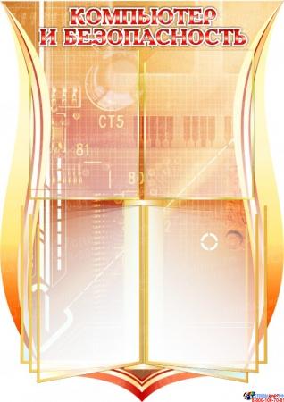 Стендовая композиция В мире информатики в кабинет информатики 2210*1150мм Изображение #8