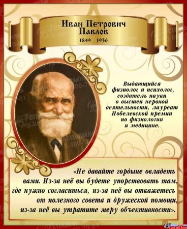 Стенд для кабинета биологии с изображением и высказыванием И.П. Павлова  450*550 мм