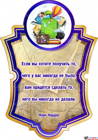 Стенд для кабинета географии с цитатой М. Мардок 350*500 мм