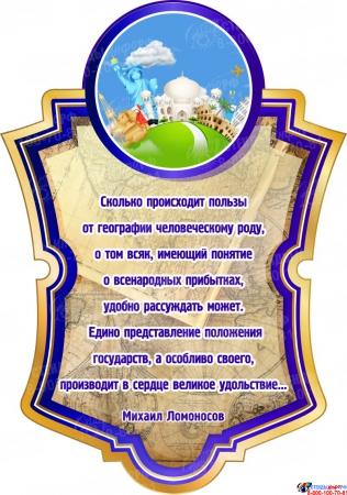 Стенд для кабинета географии с цитатой М.Ломоносова 350*500 мм