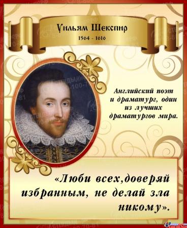 Стенд для кабинета литературы с изображением и высказыванием У. Шекспира  450*550 мм
