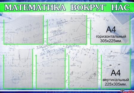 Стенд для кабинета Математики Математика вокруг нас маленький 1020*710мм