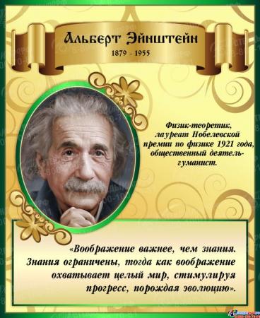 Стенд для кабинета математики с изображением и высказыванием Альберта Энштейна  450*550 мм