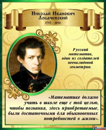 Стенд для кабинета математики с изображением и высказыванием Н.И. Лобачевского в золотисто-зелёных тонах 450*550 мм