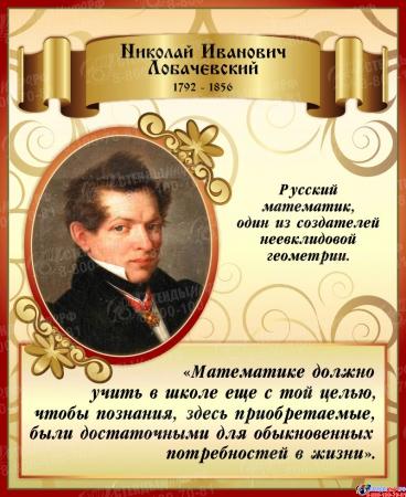 Стенд для кабинета математики с изображением и высказыванием Н.И. Лобачевского в золотисто-бордовых тонах 450*550 мм