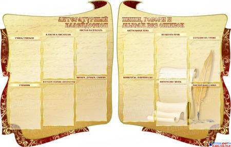 Стенд для кабинета русского языка и литературы фигурный со свитком 1680 х1070 мм