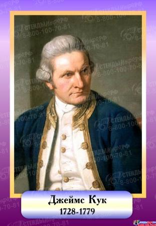 Комплект  портретов Знаменитые географы для кабинета географии №3  200*290 мм Изображение #1