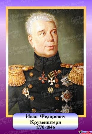 Комплект  портретов Знаменитые географы для кабинета географии №3  200*290 мм Изображение #2