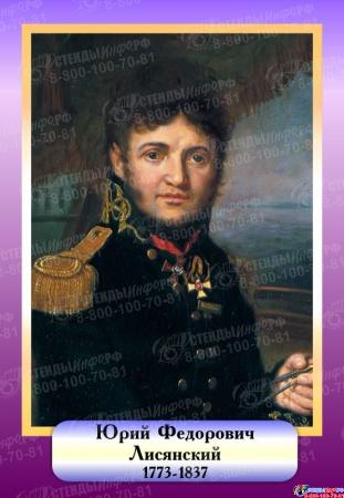 Комплект  портретов Знаменитые географы для кабинета географии №3  200*290 мм Изображение #4