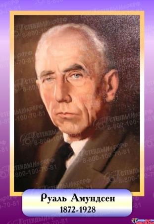 Комплект  портретов Знаменитые географы для кабинета географии №3  200*290 мм Изображение #7