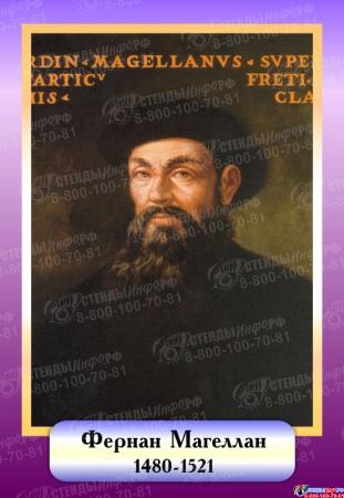 Комплект  портретов Знаменитые географы для кабинета географии №3  200*290 мм Изображение #8