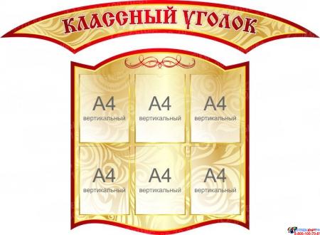Композиция Классный уголок в золотисто-красных тонах 2290*1040 мм Изображение #2
