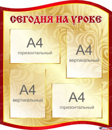 Композиция Классный уголок в золотисто-красных тонах 2290*1040 мм Изображение #3