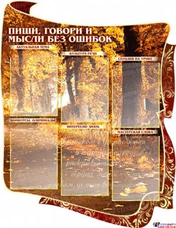 Стенд для кабинета русского языка и литературы фигурный 1650 х1000 мм Изображение #1