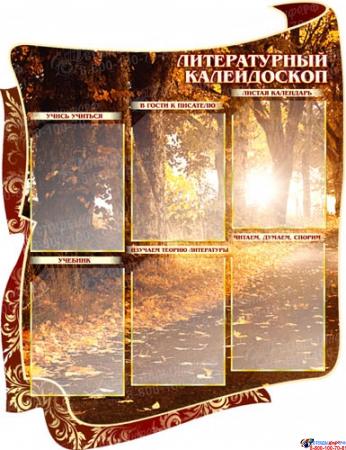 Стенд для кабинета русского языка и литературы фигурный 1650 х1000 мм Изображение #2