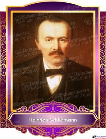Комплект портретов Знаменитые немецкие деятели  в золотисто-фиолетовых тонах 260*350 мм Изображение #1