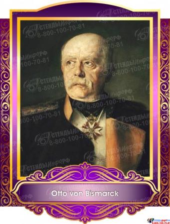 Комплект портретов Знаменитые немецкие деятели  в золотисто-фиолетовых тонах 260*350 мм Изображение #2