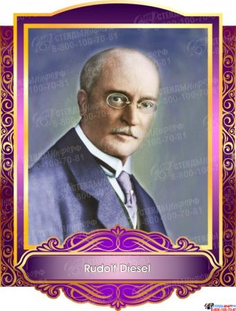Комплект портретов Знаменитые немецкие деятели  в золотисто-фиолетовых тонах 260*350 мм Изображение #5