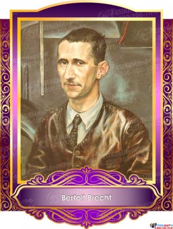 Комплект портретов Знаменитые немецкие деятели  в золотисто-фиолетовых тонах 260*350 мм Изображение #7