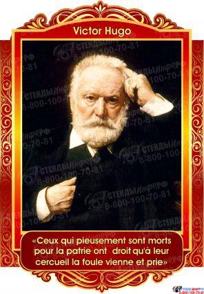 Комплект портретов Знаменитые французкие деятели в золотисто-красных тонах 250*360 мм Изображение #1