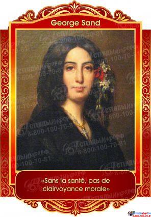 Комплект портретов Знаменитые французкие деятели в золотисто-красных тонах 250*360 мм Изображение #2