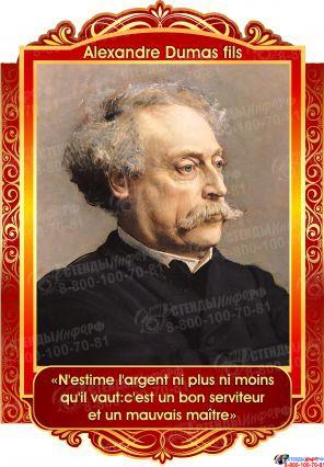 Комплект портретов Знаменитые французкие деятели в золотисто-красных тонах 250*360 мм Изображение #3