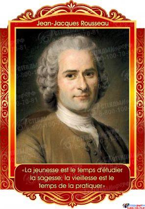 Комплект портретов Знаменитые французкие деятели в золотисто-красных тонах 250*360 мм Изображение #4