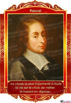 Комплект портретов Знаменитые французкие деятели в золотисто-красных тонах 250*360 мм Изображение #5