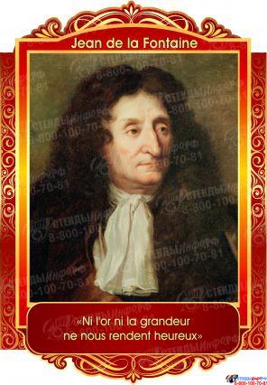 Комплект портретов Знаменитые французкие деятели в золотисто-красных тонах 250*360 мм Изображение #7