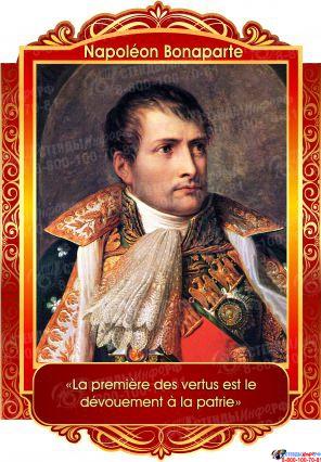 Комплект портретов Знаменитые французкие деятели в золотисто-красных тонах 250*360 мм Изображение #8