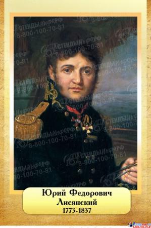 Комплект  портретов Знаменитые географы для кабинета географии №1 200*290 мм Изображение #3