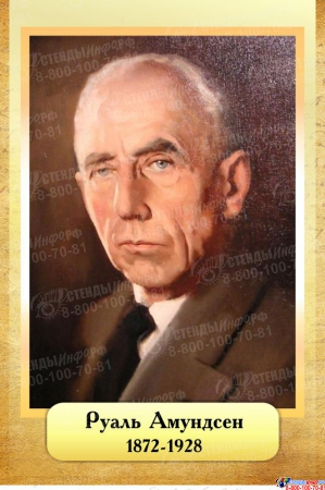 Комплект  портретов Знаменитые географы для кабинета географии №1 200*290 мм Изображение #5