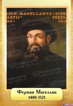 Комплект  портретов Знаменитые географы для кабинета географии №1 200*290 мм Изображение #6