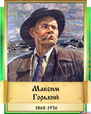 Комплект  портретов Литературных классиков для кабинета русской литературы в золотисто-зеленых тонах 240*300 мм Изображение #3